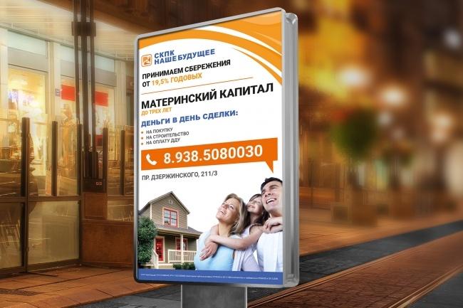 Дизайн баннера 72 - kwork.ru