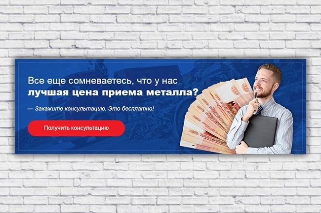 Дизайн баннера 58 - kwork.ru