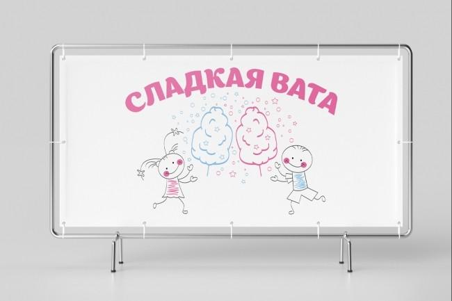 Дизайн баннера 56 - kwork.ru