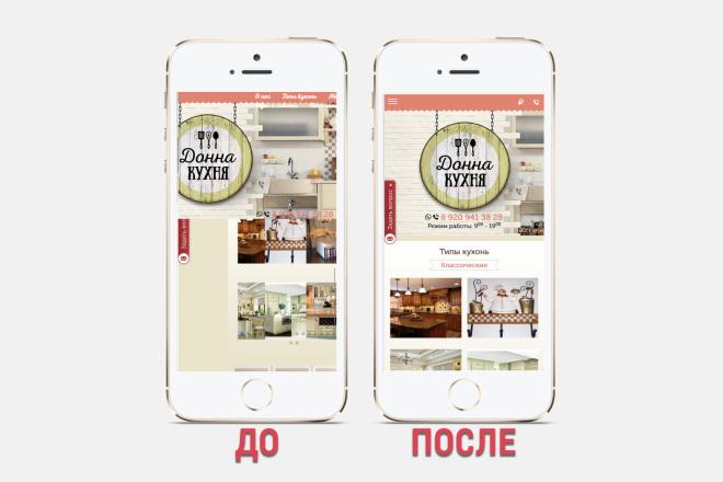 Адаптация сайта под все разрешения экранов и мобильные устройства 55 - kwork.ru