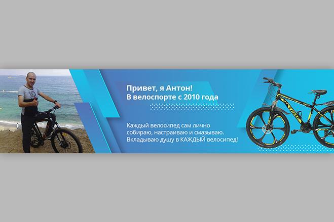 Баннер на сайт 45 - kwork.ru