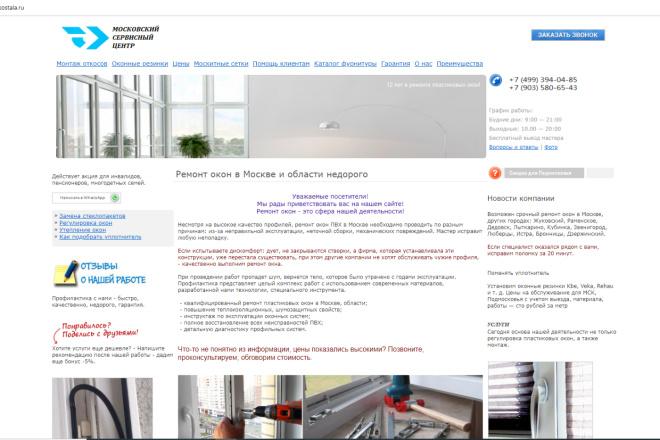 Адаптация страницы сайта под мобильные устройства 1 - kwork.ru