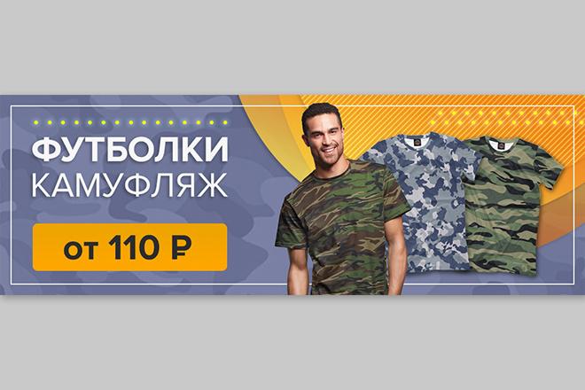 Баннер на сайт 9 - kwork.ru