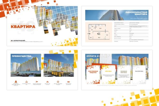 Оформление презентации товара, работы, услуги 35 - kwork.ru