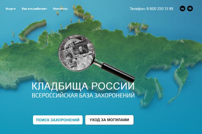 Создание сайтов на конструкторе сайтов WIX, nethouse 51 - kwork.ru