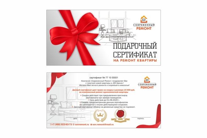 Сделаю сертификат 25 - kwork.ru