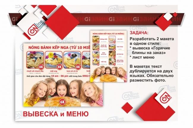 Разработаю дизайн группы вКонтакте 5 - kwork.ru