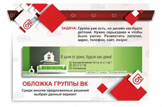 Разработаю дизайн группы вКонтакте 4 - kwork.ru