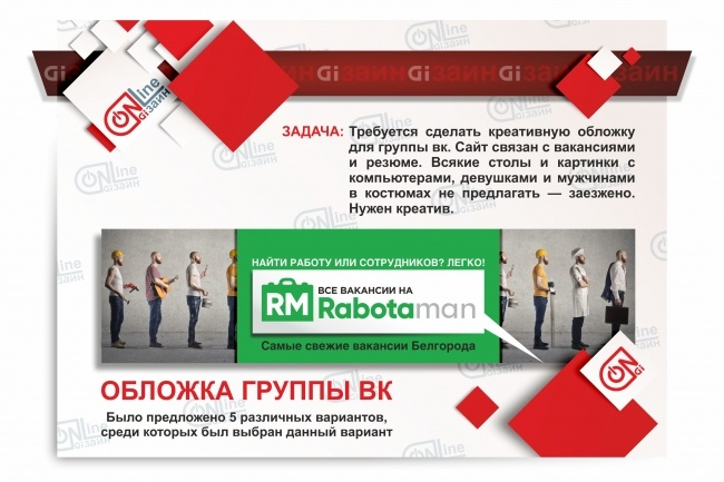 Разработаю дизайн группы вКонтакте 7 - kwork.ru