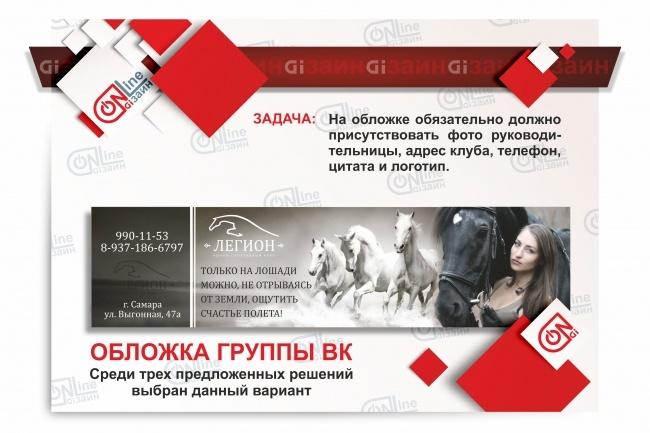 Разработаю дизайн группы вКонтакте 6 - kwork.ru