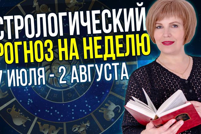 Превью картинка для YouTube 3 - kwork.ru