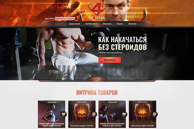 Дизайн страницы сайта в PSD 98 - kwork.ru