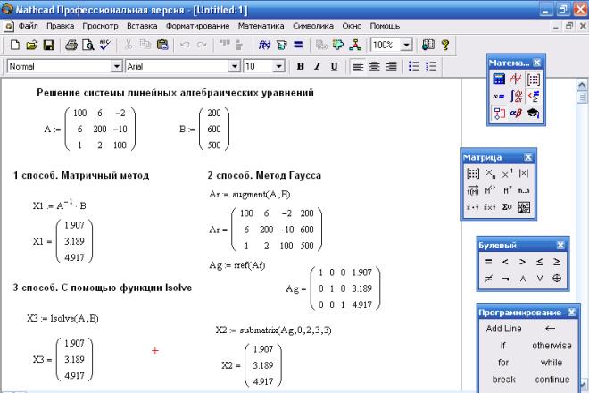Расчеты в Mathcad 1 - kwork.ru