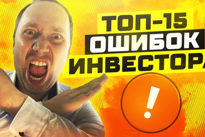 Оформление обложек роликов YouTube 3 - kwork.ru