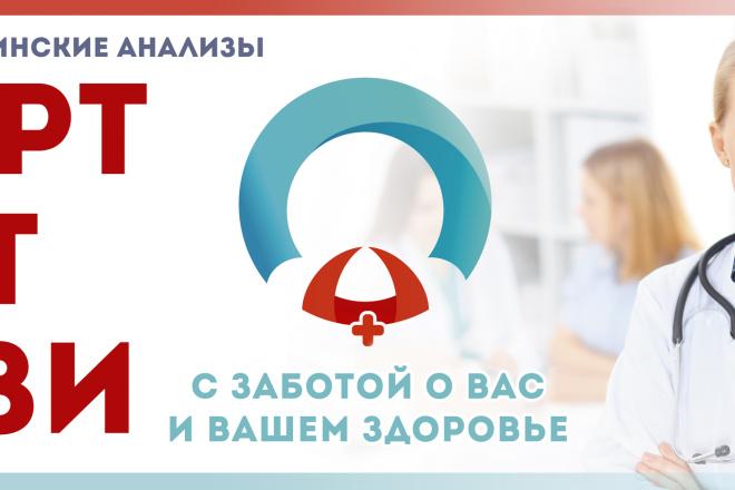 Баннер для печати в любом размере 7 - kwork.ru