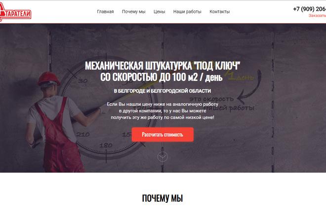 Профессионально и недорого сверстаю любой сайт из PSD макетов 69 - kwork.ru