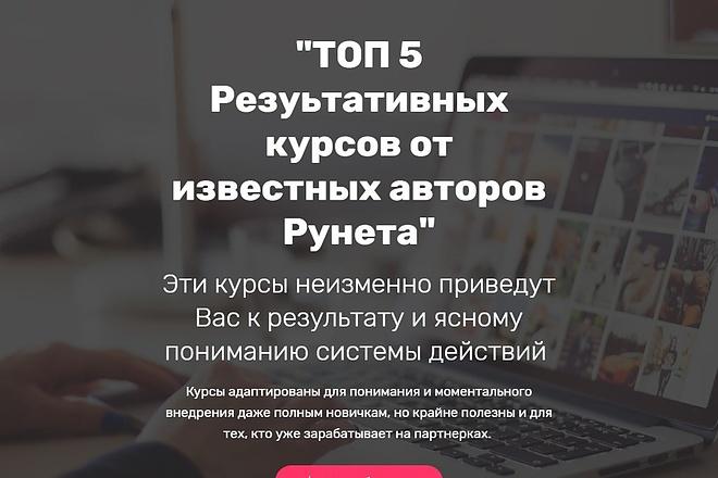 Создам подписную, посадочную страницу 2 - kwork.ru