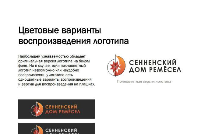 Разработка бренда по вашим эскизам 6 - kwork.ru