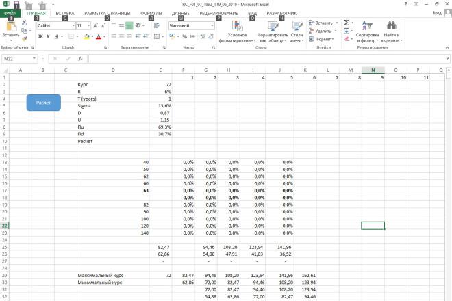 Напишу макрос на VBA для Excel 111 - kwork.ru