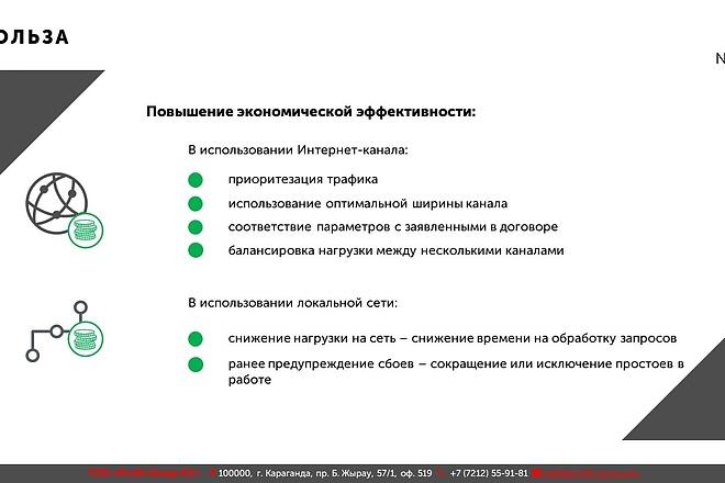 Красиво, стильно и оригинально оформлю презентацию 93 - kwork.ru