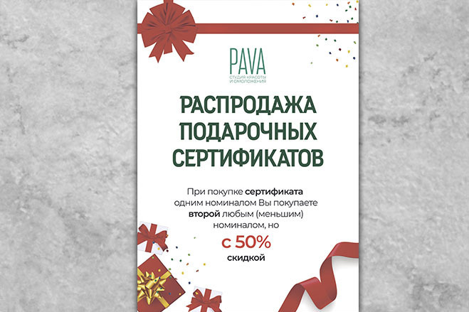 Баннер статичный 12 - kwork.ru