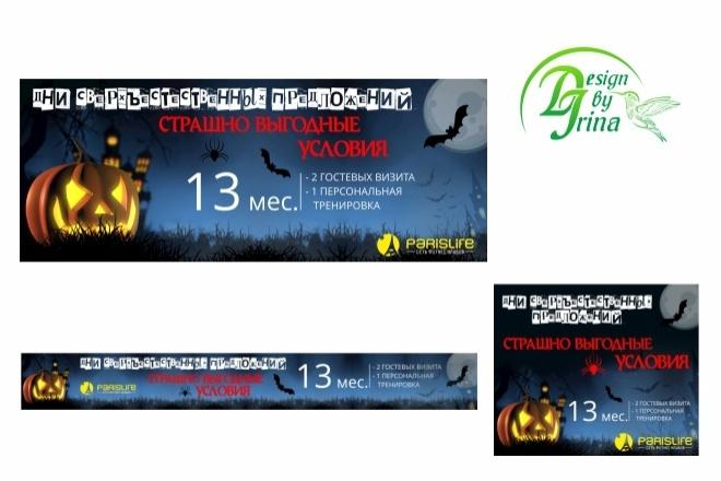 Рекламный баннер 45 - kwork.ru