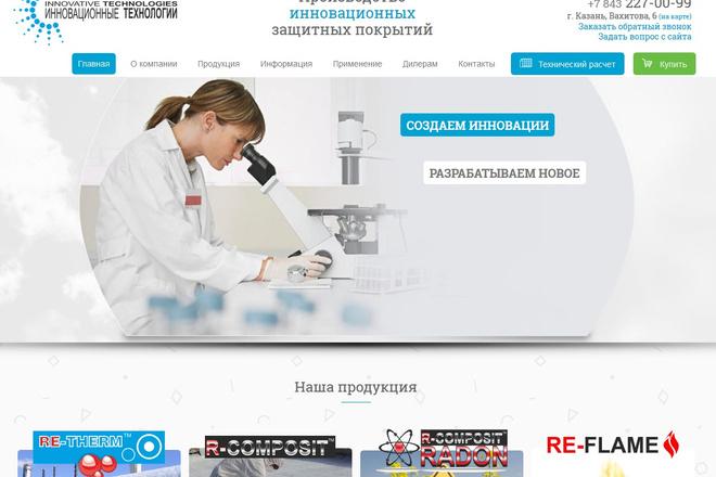 Копирование сайтов практически любых размеров 24 - kwork.ru