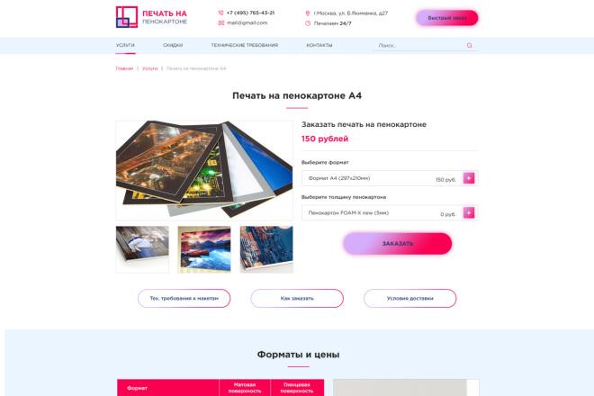 Дизайн любой страницы сайта + бонусы 76 - kwork.ru
