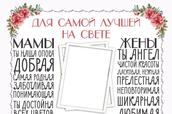 Сделаю макет плаката 5 - kwork.ru