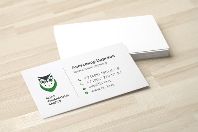 Дизайн визитки с исходниками 51 - kwork.ru