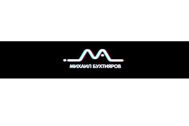 Сделаю крутую адаптивную шапку НА YouTube 3 - kwork.ru