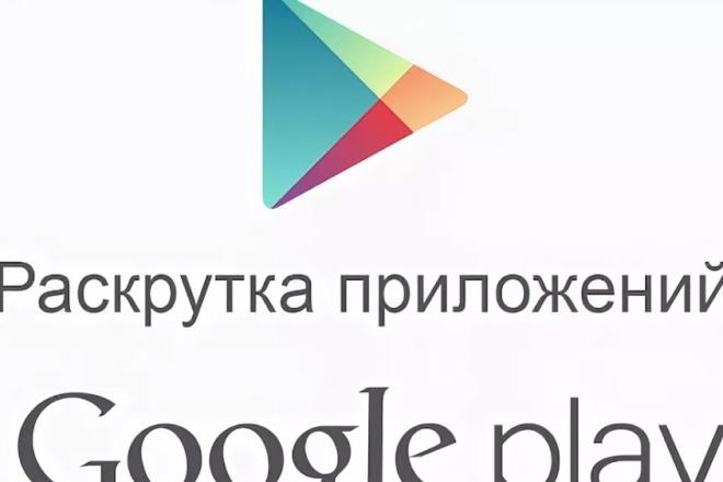 100 установок приложения в Play Market 12 - kwork.ru