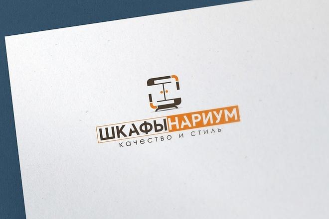 Нарисую удивительно красивые логотипы 108 - kwork.ru