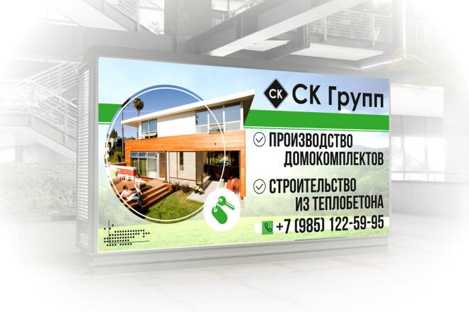 Наружная реклама 5 - kwork.ru