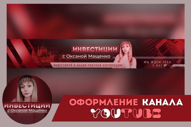 Шапка для Вашего YouTube канала 36 - kwork.ru