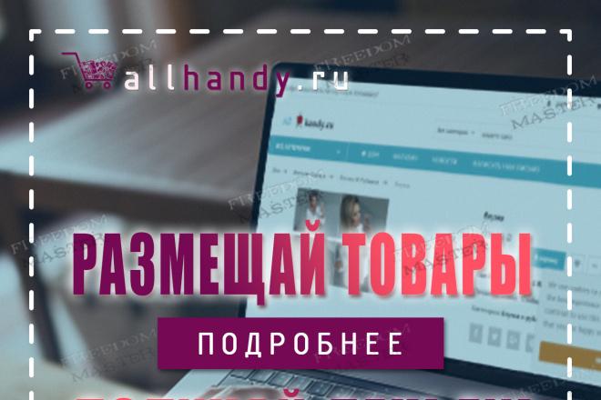 Разработаю 3 promo для рекламы ВКонтакте 56 - kwork.ru