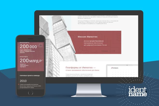 8 разделов лендинга - готовый сайт на Tilda. Быстрый запуск от 1 дня 22 - kwork.ru
