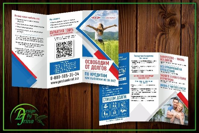 Дизайн буклетов 1 - kwork.ru