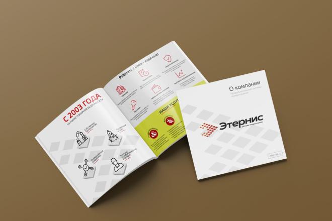 Разработаю стильный, запоминающийся дизайн буклета или брошюры 1 - kwork.ru