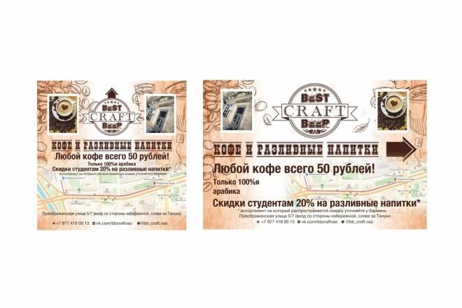 Дизайн для наружной рекламы 168 - kwork.ru