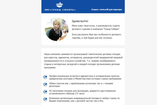 Создание и вёрстка HTML письма для рассылки 83 - kwork.ru