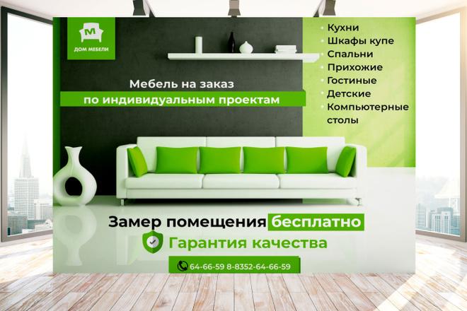 Баннер для печати. Очень быстро и качественно 6 - kwork.ru
