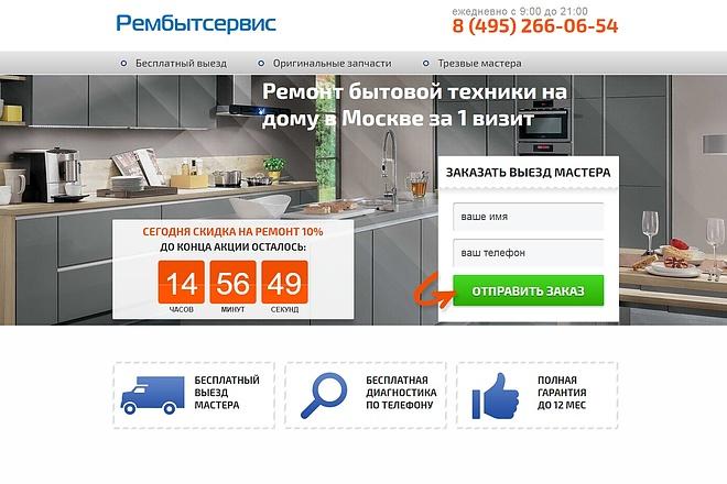 Скопирую Landing Page, Одностраничный сайт 93 - kwork.ru