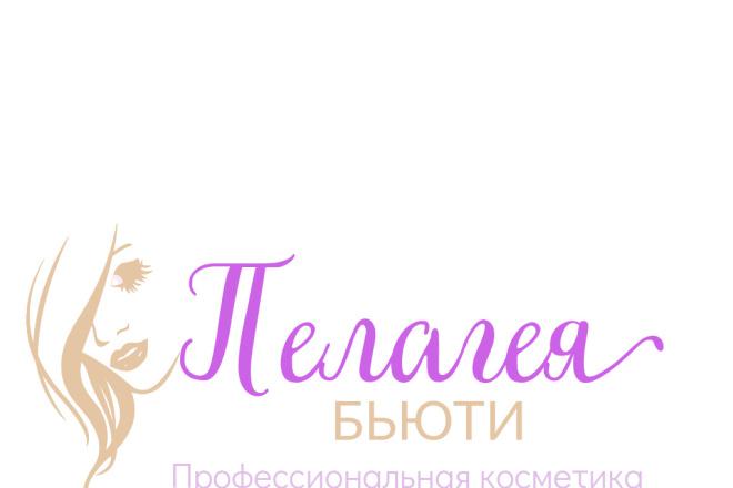 Стильный логотип с заявкой на бренд 3 - kwork.ru