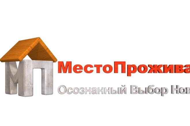 Создам объёмный логотип по эскизу 1 - kwork.ru