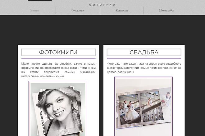 Создание сайтов на конструкторе сайтов WIX, nethouse 33 - kwork.ru