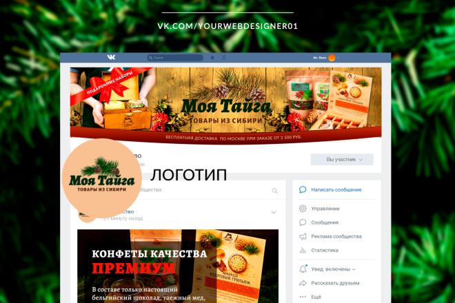 Оформление соц сетей 26 - kwork.ru