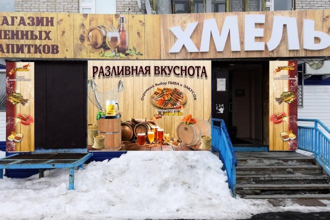 Наружная реклама 39 - kwork.ru
