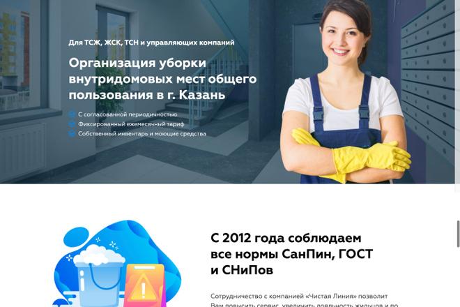 Сайт под ключ. Landing Page. Backend 7 - kwork.ru