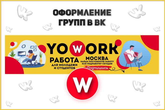 Оформление группы ВКонтакте, Обложка + Аватар 12 - kwork.ru